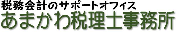 天河浩二税理士事務所